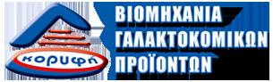 Κορυφή Βιομηχανία Γαλακτοκομικών Προϊόντων