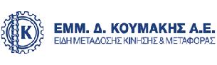 Εμμ. Δ. Κουμάκης Α.Ε. Είδη Μετάδοσης Κίνησης & Μεταφοράς